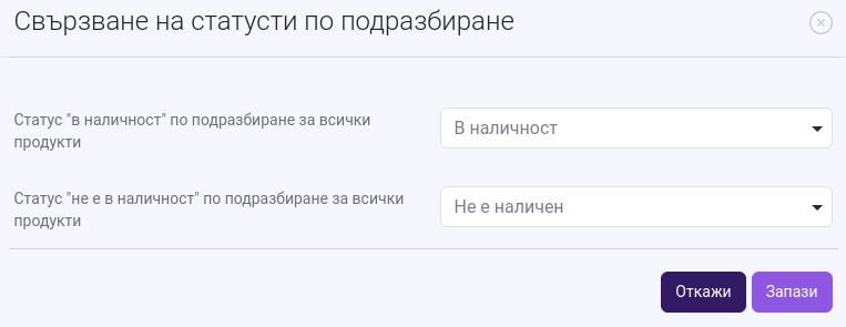 Изглед на панел Свързване на статуси