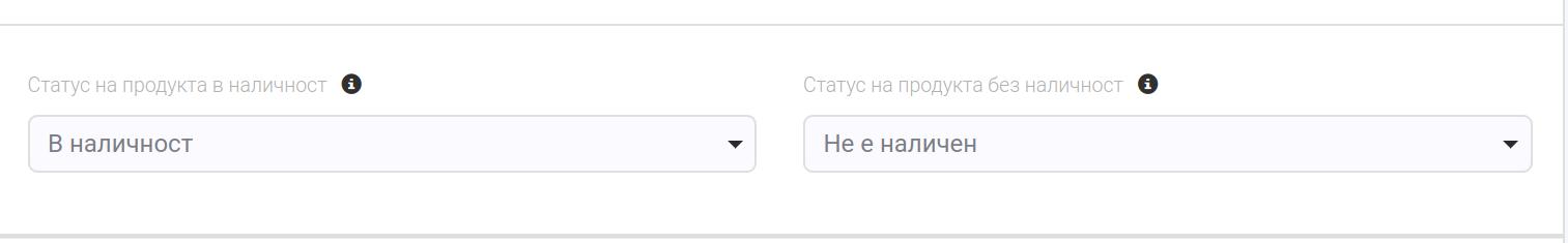 Ръчно задаване на статуси на нов продукт