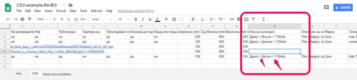 CSV файл с категория и под-категория на всеки продукт