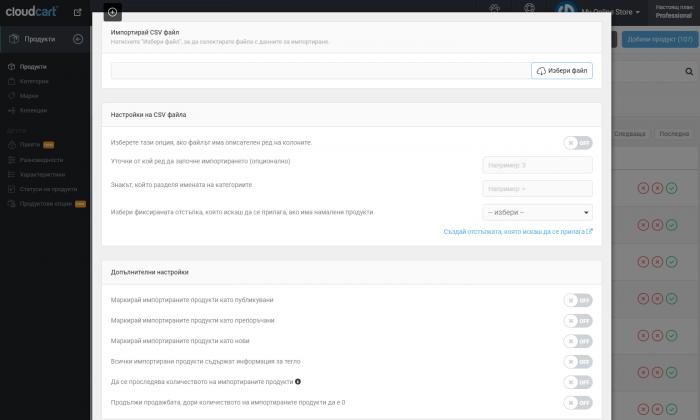 Изглед на панел за импортиране на CSV файл