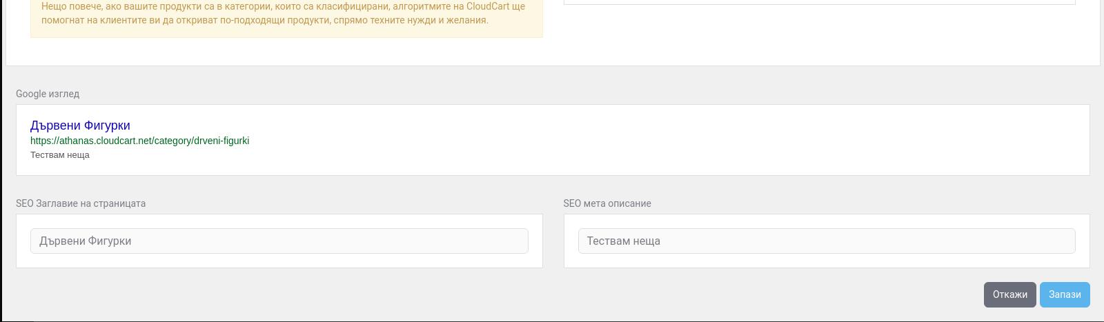 Панел за въвеждане на SEO оптимизиран текст