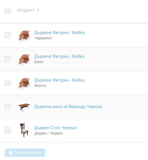 Изглед на списък с всички продукти