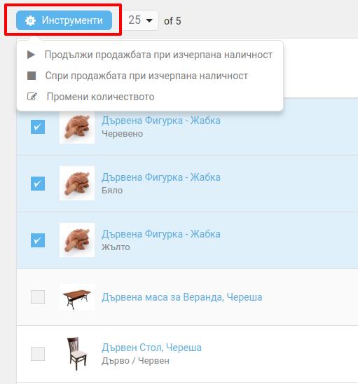 Бутон Инструменти за управление статуса и количеството на продуктите