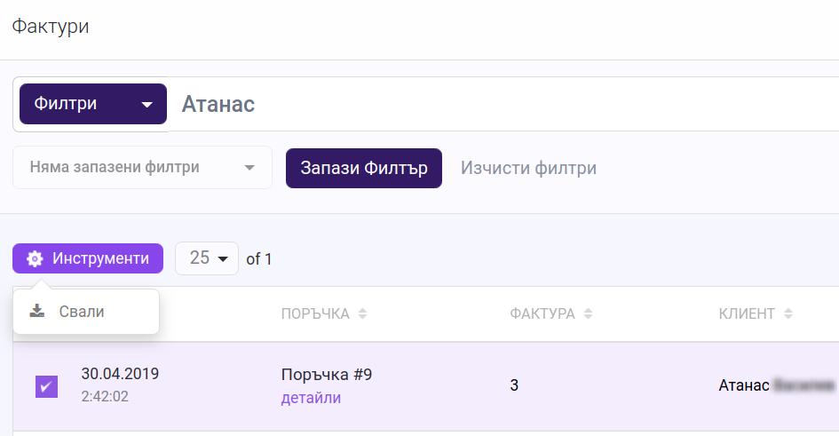 Инструменти за филтриране на информация във фактури