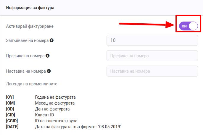 Изглед на панел Информация за фактура