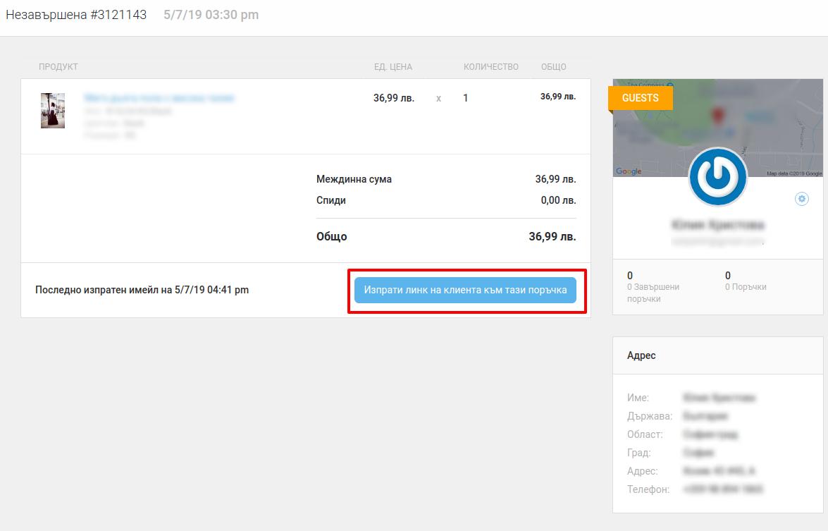 Бутон за изпращане на имейл с линк към незавършена поръчка