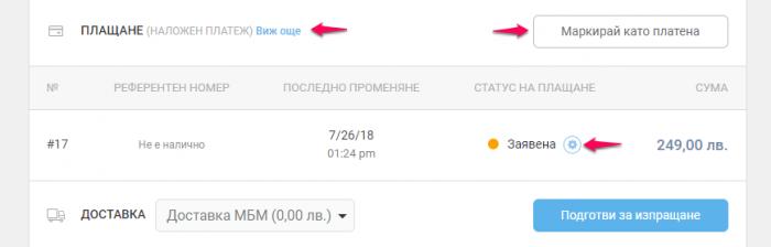 Панел с информация за плащане на поръчката