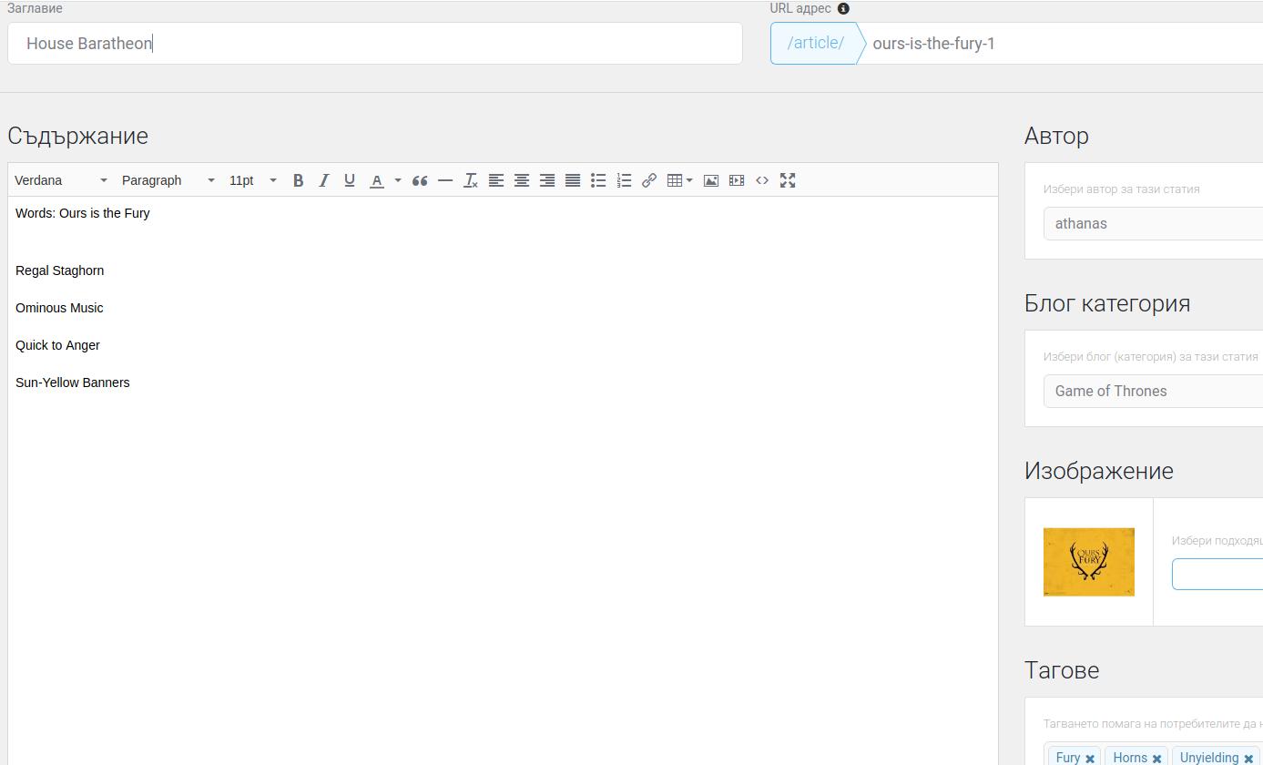 Изглед на панела за създаване на статии