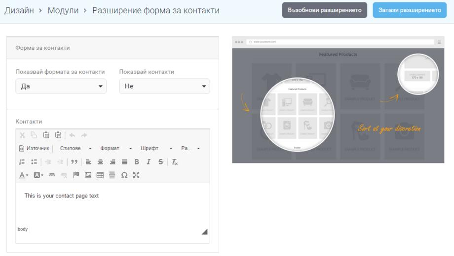 Изглед на панел за създаване формуляр за контакт