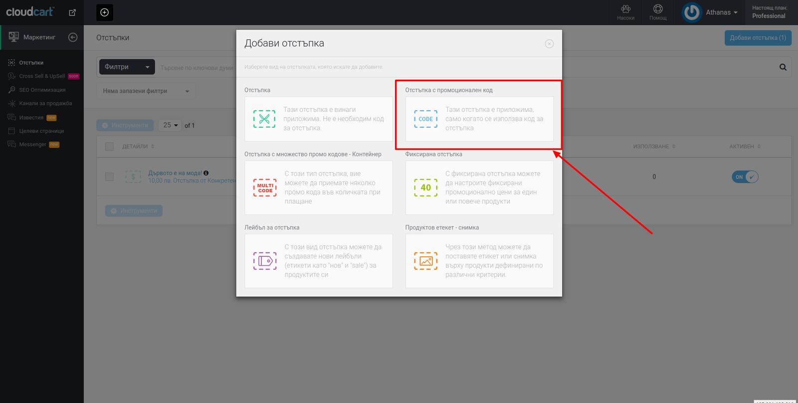 Достъп до секция Отстъпка с промоционален код