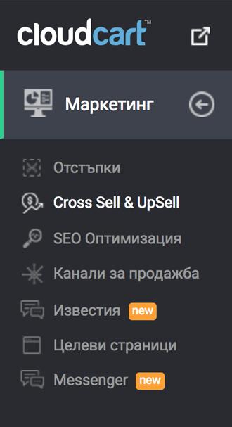 Достъп до Upsell и Cross Sell в CloudCart