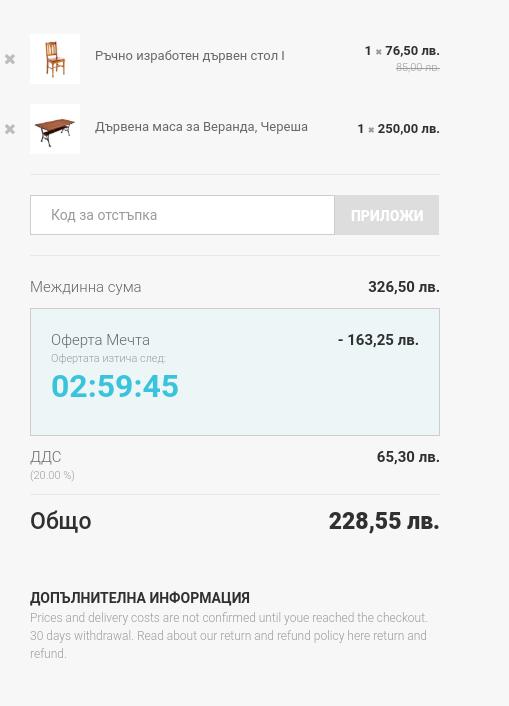 Изглед на поръчка с отстъпка с обратно отброяване в сайт