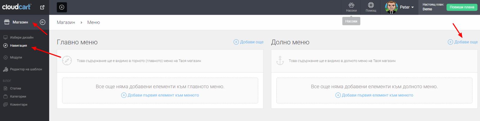 Панел за създаване на линкове в долното footer меню към служебни страници