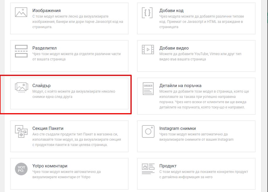 Панел за добавяне на слайдер в целева страница