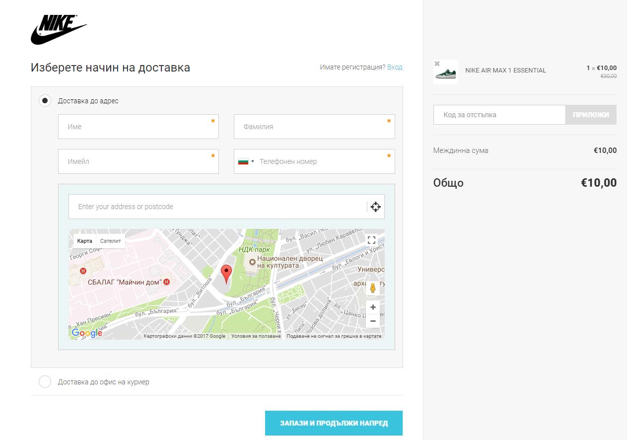Изглед на страница за финализиране на поръчки