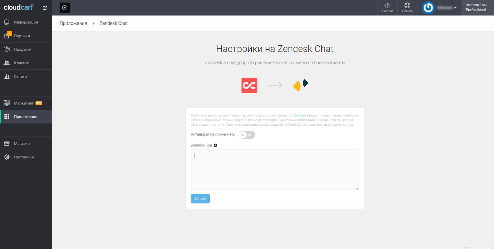 Поле за поставяне на кода в секция Zendesk Live Chat