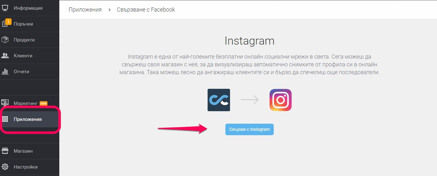 Изглед на бутон Свържи с Instagram в панел Приложения