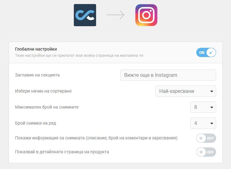 Панел с настройки за показване на изображения от Instagram в магазина