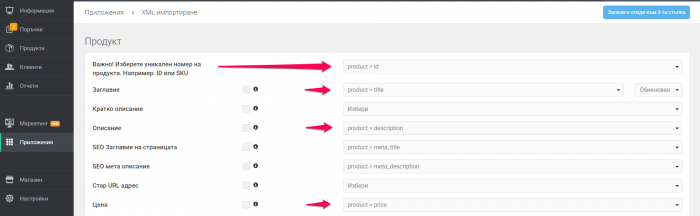 Попълване на полета с данни за продукт