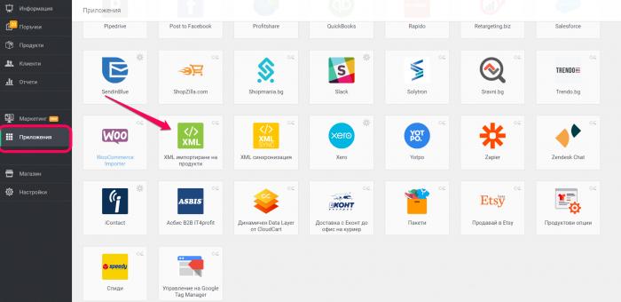 Инсталиране на XML приложението в CloudCart