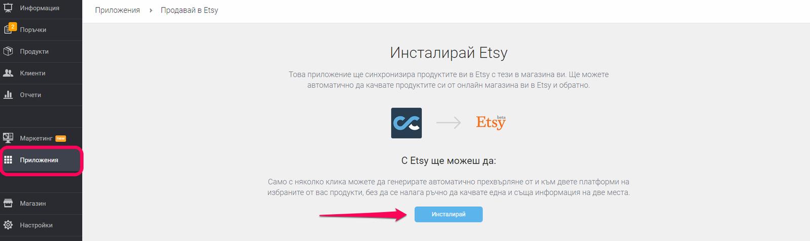 Инсталиране на Etsy в CloudCart