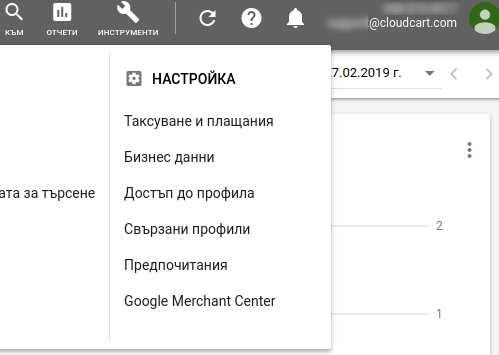 Избиране на линк Google Merchant Centre