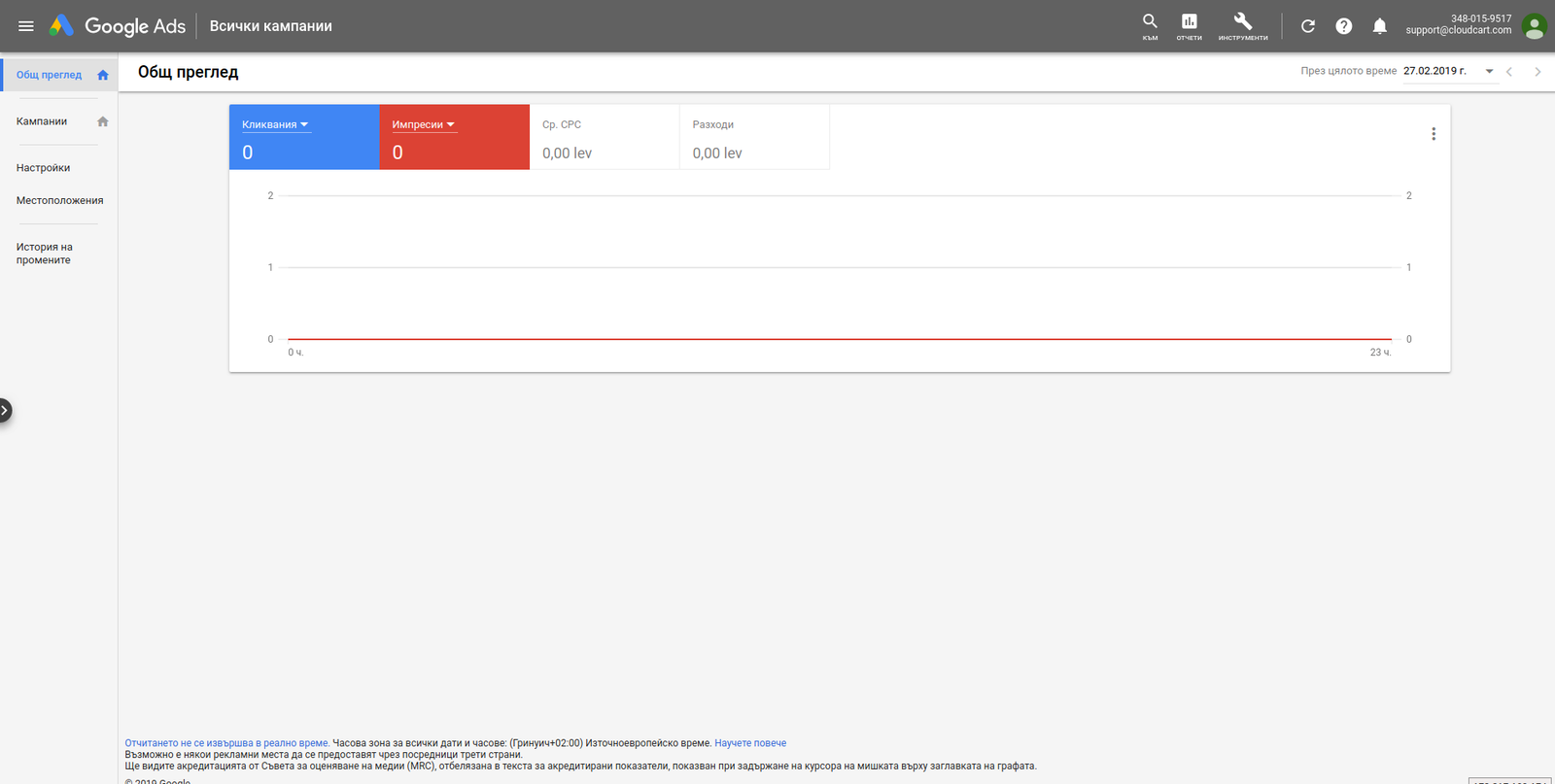 Логване в Google Ads контролен панел