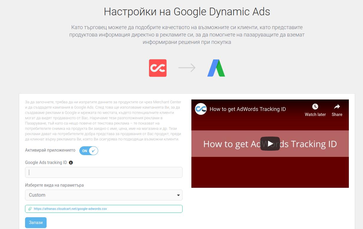 Панел Настройки на Google Dynamyc Ads