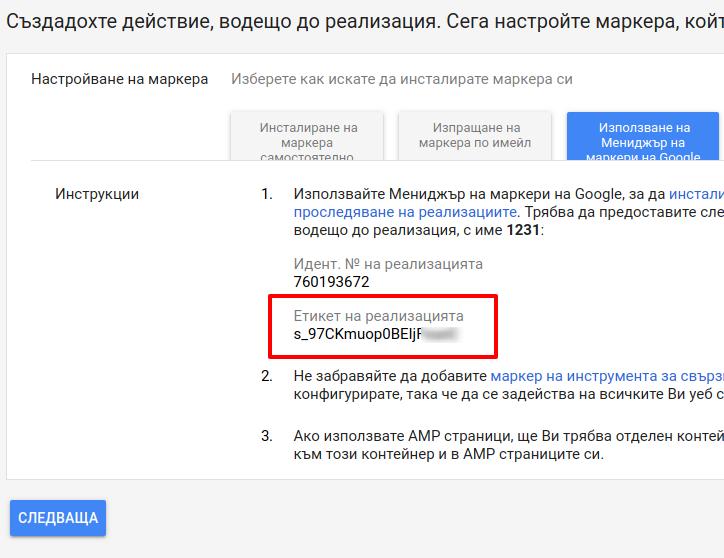 Опция Използване на Мениджър на маркери на Google