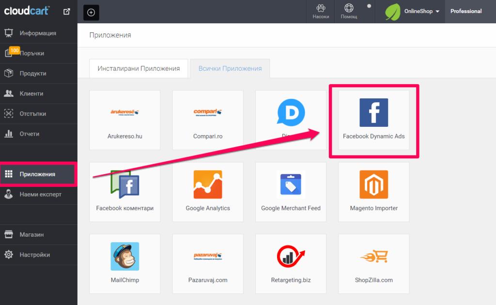 Достъп до Facebook Dynamic Ads в секция Приложения
