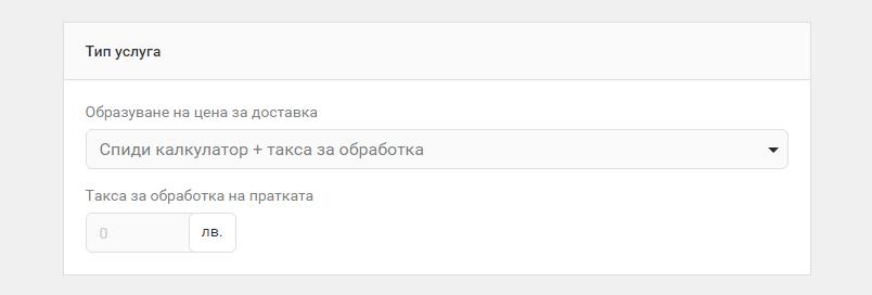 Тип услуга Спиди калкулатор + такса за обработка