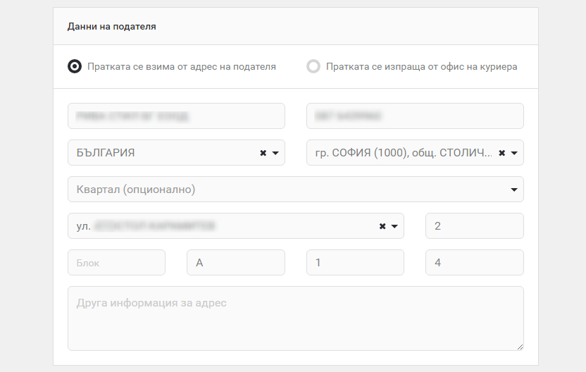 Автоматично попълнени данни на подателя