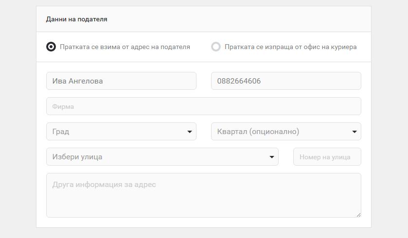 Автоматично попълване данните на подателя