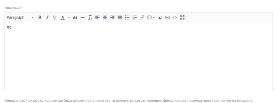 Поле за въвеждане на текст при финализиране на поръчка