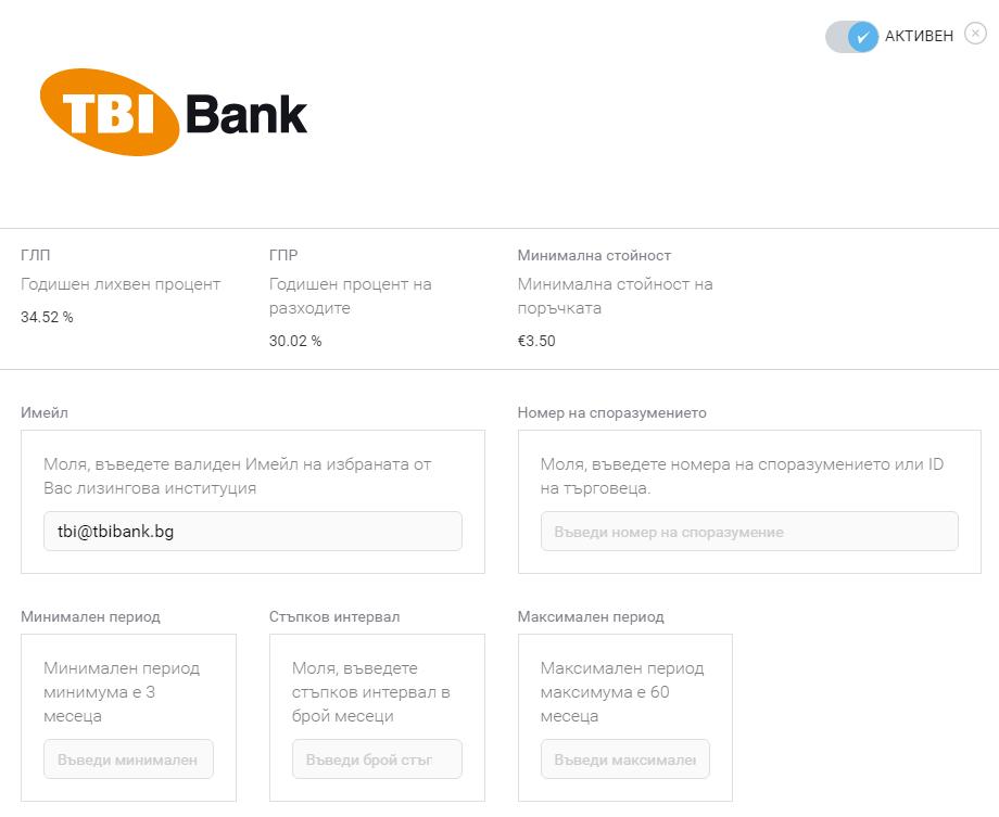 Панел за конфигуриране на модул TBI Leasing