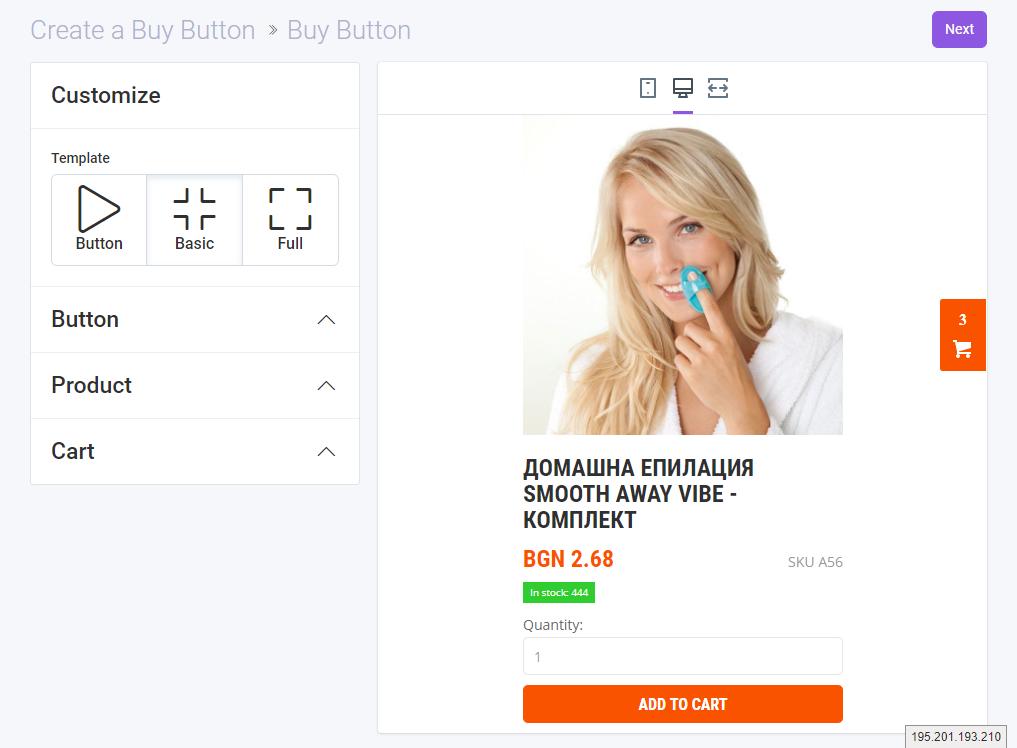 Вграждане на CloudCart продукт във външен сайт