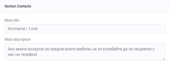 Полета за въвеждане име и описание на Контакти