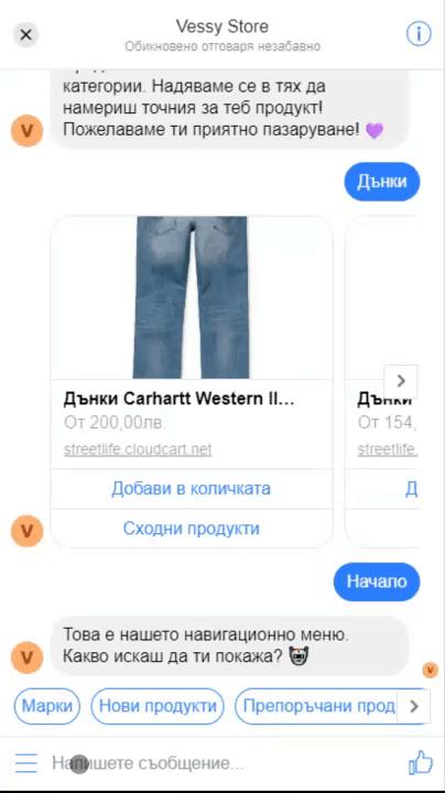 Пример за съоветен отговор от Messenger