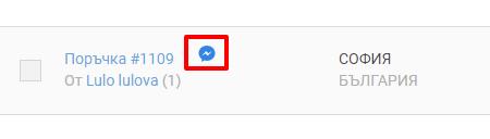 Отбелязване на поръчки през Messenger с иконата на Facebook Messenger