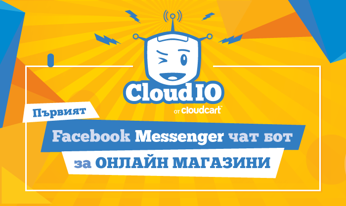 Инсталиране на CloudIO в CloudCart