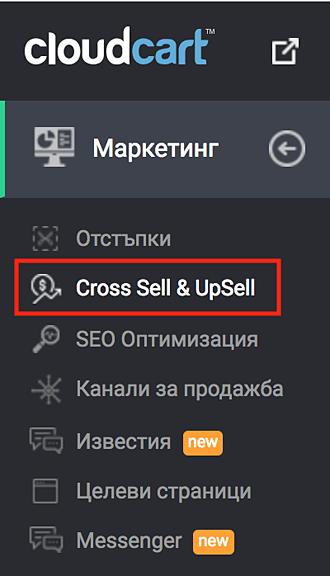 Линк Cross-Sell & UpSell в меню Маркетинг