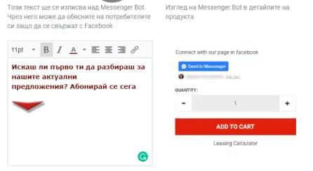 Въвеждане на текст, който подтиква към абониране