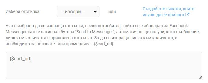 Настройка за създаване на отстъпка тип Промо код
