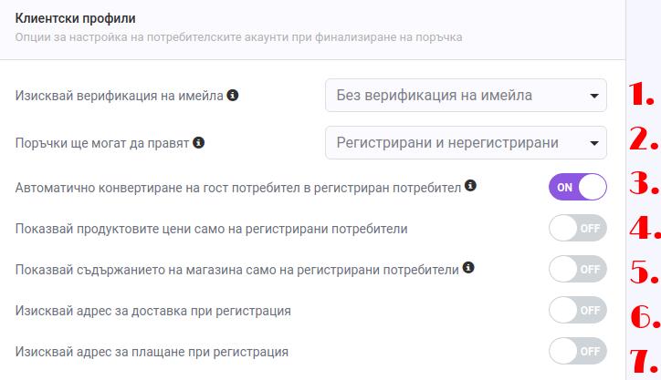 Изглед на панел Клиентски профили