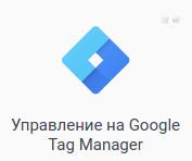 Достъп до управлението на Google Tag Manager