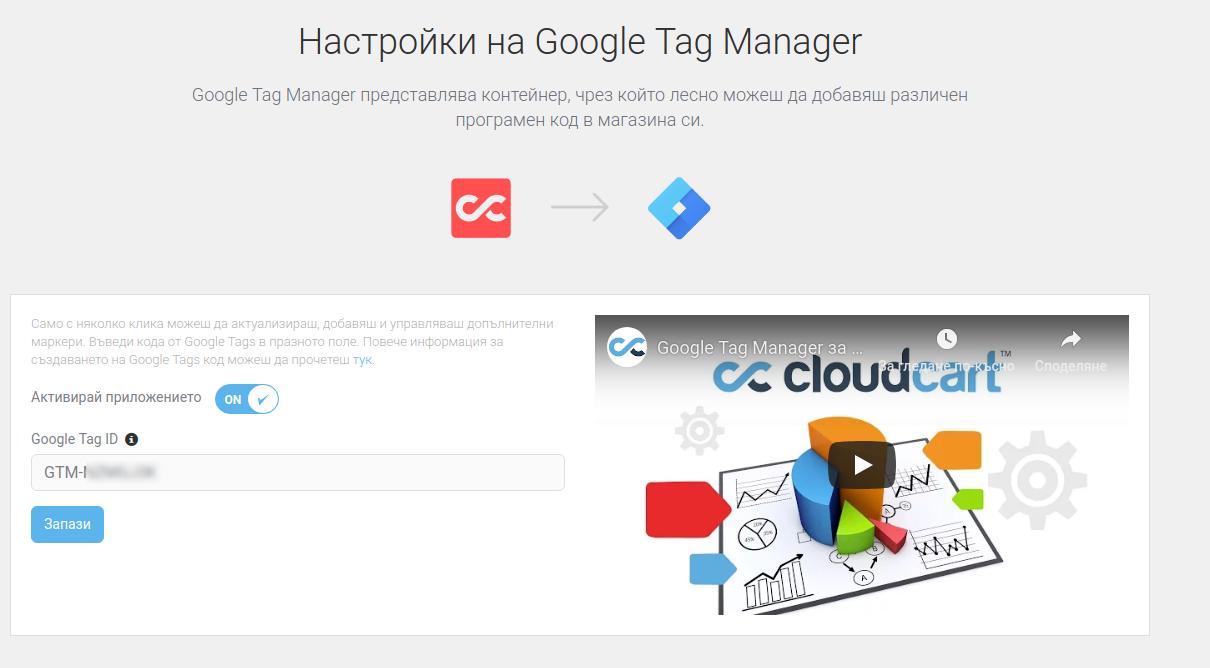 Поле за въвеждане на Google Tracking ID