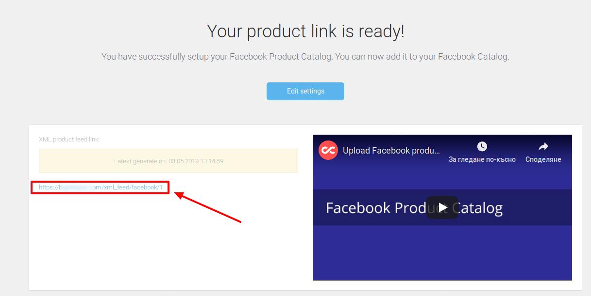 Линк за създаване на feed