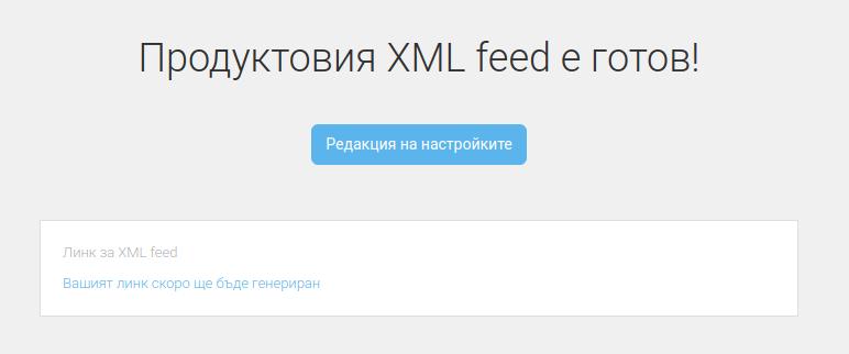 Панел за генериране на XML feed