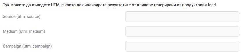 Полета за въвеждане на UTM тагове