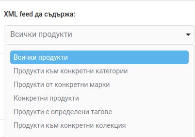 Избор на продукти за XML feed